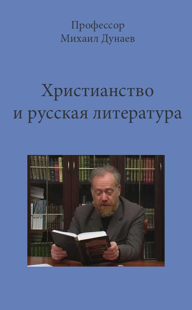 Цикл лекций проф мда дунаева мм quot;христианство и литератураquot; (бунин)