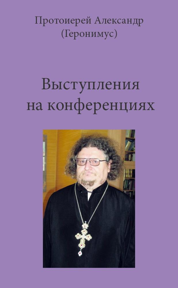 о православной антропологии лекции слушать шары