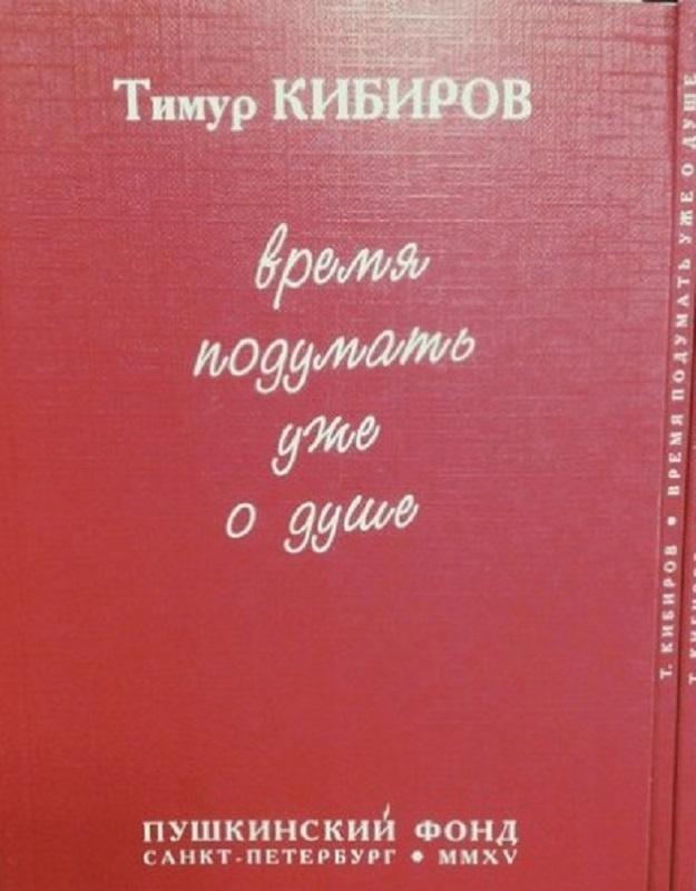 Стих тимур кибиров