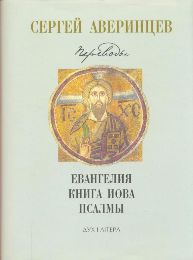Господа нашего иисуса христа святое евангелие от матфея, марка, луки и иоанна на русском наречии