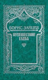 Тетралогия путешествие глеба (1937-1953)