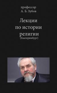 Лекции по истории религии, прочитанные в Екатеринбурге