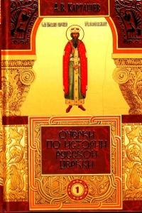 Очерки по истории Русской Церкви, 1