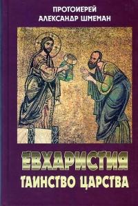 Евхаристия. Таинство Царства