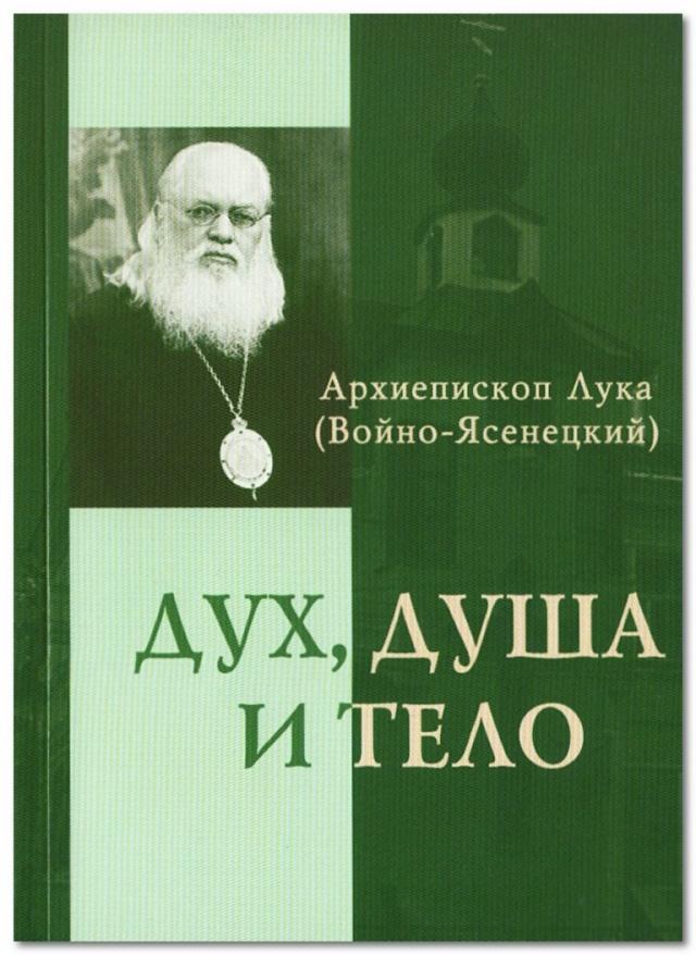 Скачать книгу дух душа и тело