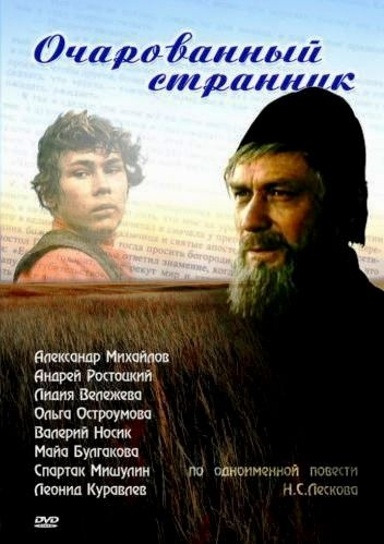 Фильм очарованные сексом