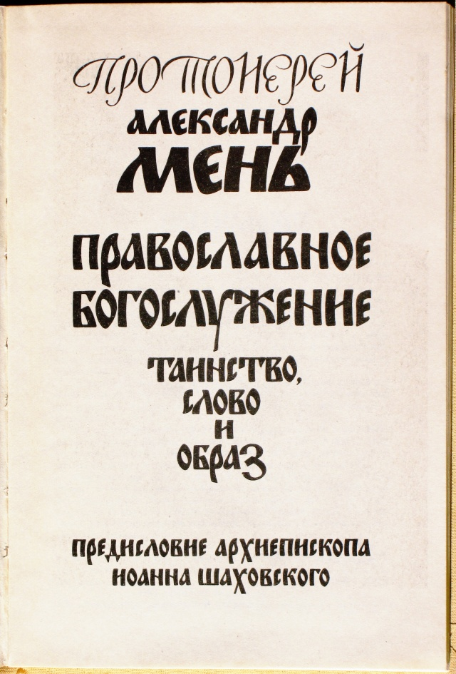 Охридский пролог скачать fb2