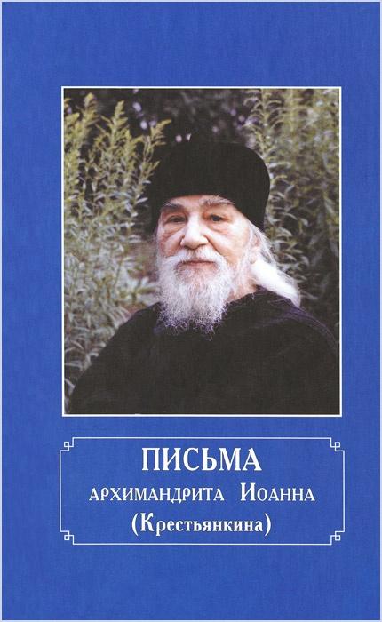Проповедь архимандрита Иоанна (Крестьянкина) на Воздвижение Креста Господня