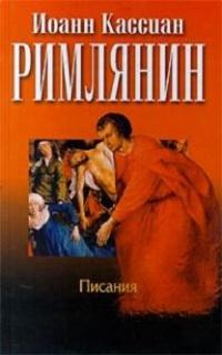 Творения - Писания - Иоанн Кассиан Римлянин, преподобный   Предание.Ру — крупнейшая православная медиатека рунета