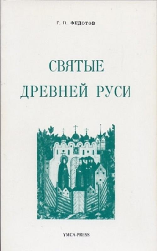 Федотов — святые древней руси — слушать, читать онлайн — скачать.