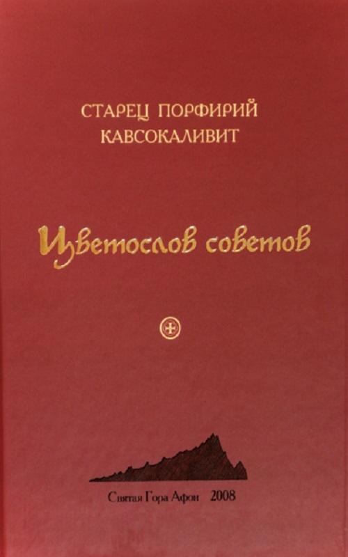 1400 церковных советов православным скачать книгу
