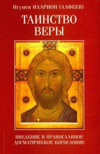 Таинство веры. Введение в православное догматическое богословие