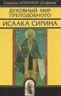 Духовный мир Исаака Сирина