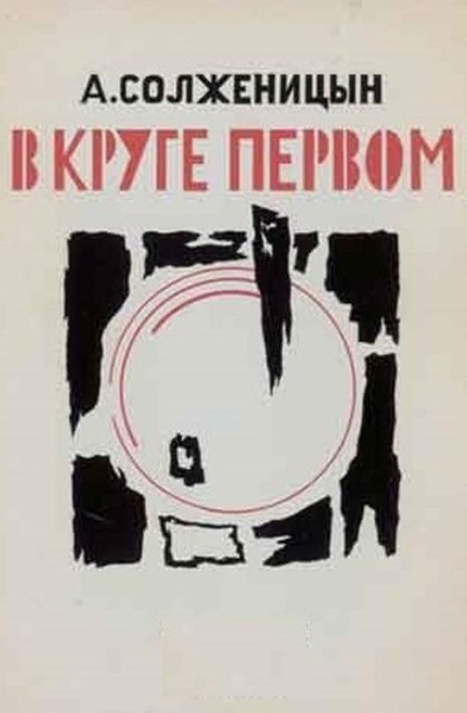 Александр солженицын книги скачать бесплатно fb2