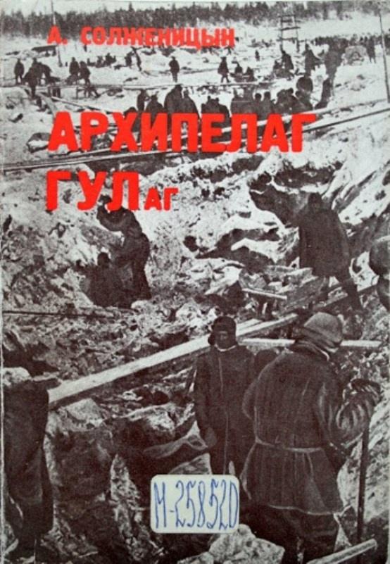 Солженицын архипелаг гулаг скачать бесплатно mp3