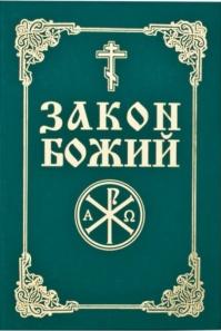 Закон божий в рассказах для семейного чтения (протоиерей александр.