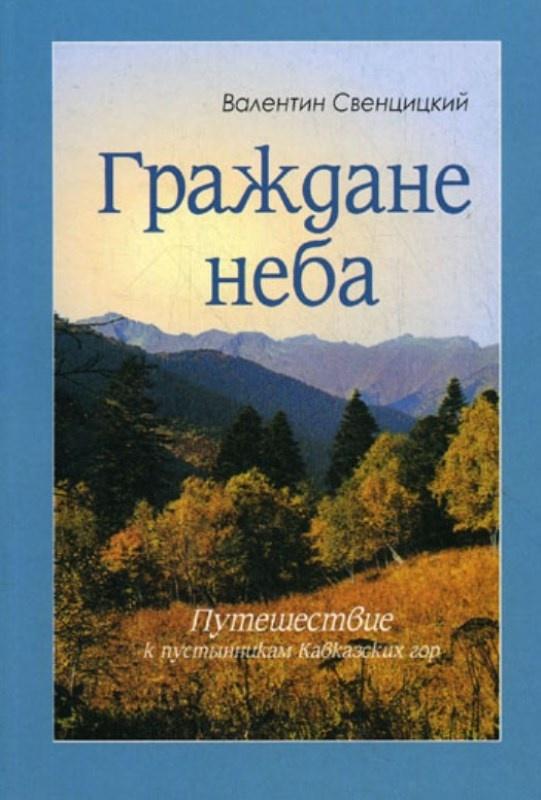 На горах кавказа скачать fb2