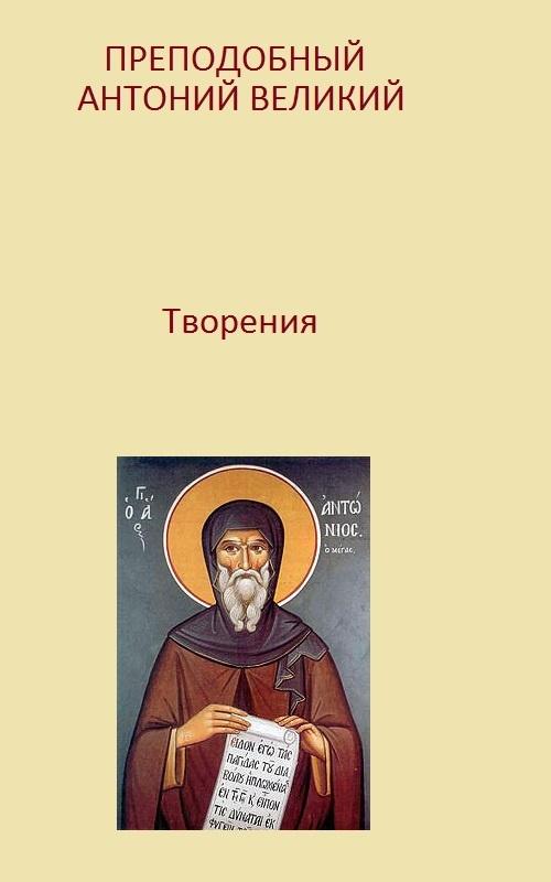 Схиархимандрит Антоний о Последних Временах Пророчества скачать