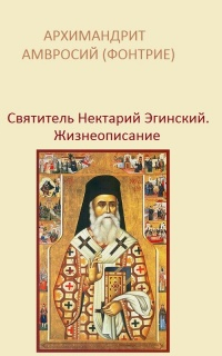 Святитель Нектарий Эгинский. Жизнеописание