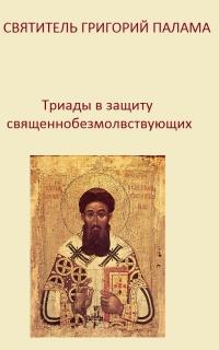 Триады в защиту священнобезмолствующих