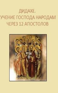 Дидахе. Учение Господа народам через 12 апостолов