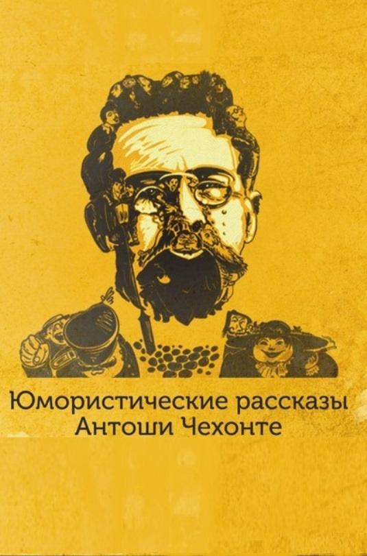 Антон Павлович Чехов Рассказ