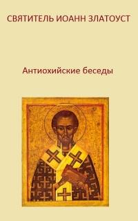 Антиохийские беседы