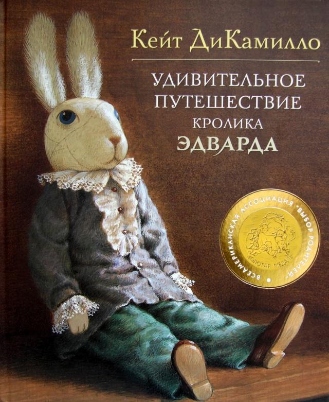 Книга удивительное путешествие кролика эдварда скачать