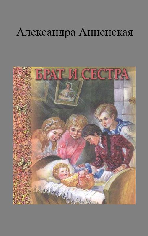 дагестанские сказка про брата и сестру и про невестку брата