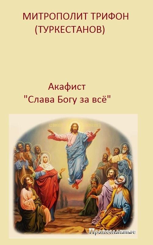 Слушать песню молитву слава богу за все