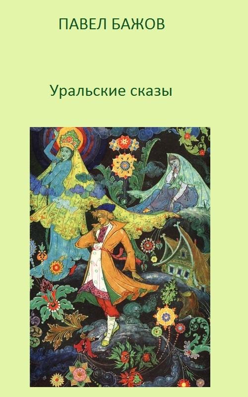 Уральские сказы - Уральские сказы - Бажов Павел Петрович ...