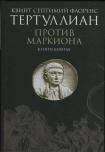 Против Маркиона в пяти книгах
