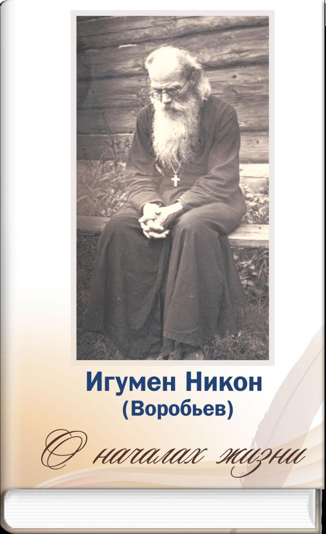 Скачать книгу никона воробьева о началах жизни