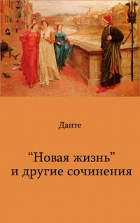 «Новая жизнь» и другие сочинения