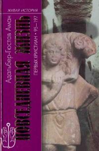 Повседневная живот первых христиан. 05–197