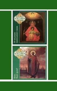 Шедевры православной музыки. Сборники песнопений