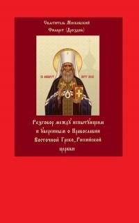 Разговоры между испытующим и уверенным о православии