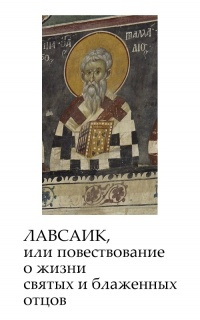 Лавсаик
