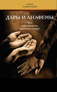 Дары и анафемы. Что христианство принесло в мир