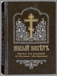 Новый Завет. Перевод под ред. еп. Кассиана (Безобразова)