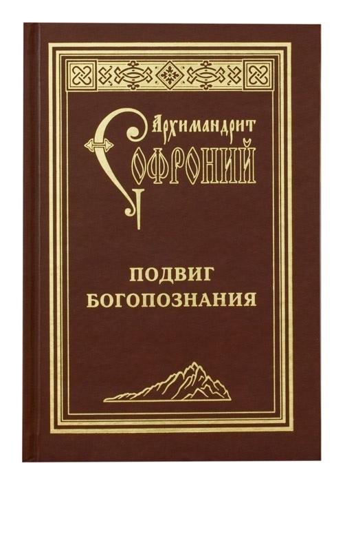Софроний сахаров книги скачать