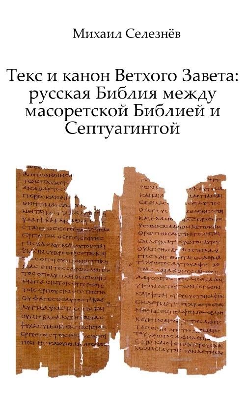 Септуагинта на русском pdf raillibrary.
