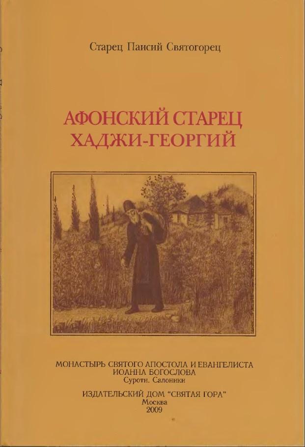 Старец паисий афонский книги скачать