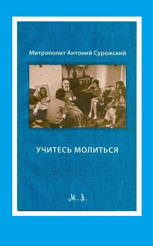 Антоний сурожский книги скачать бесплатно