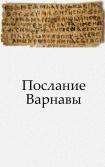 Послание Псевдо-Варнавы