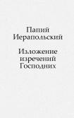 Папий Иерапольский. Изложение изречений Господних (фрагменты)