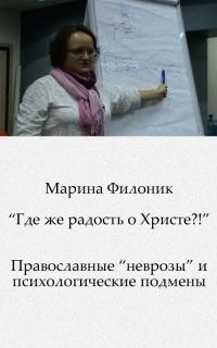 «Где же радость о Христе?!» Православные «неврозы» и психологические подмены