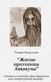 Житие протопопа аввакума перевод с древнерусского е кассирова