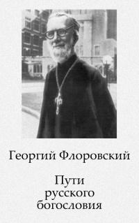 Пути русского богословия, 1