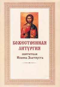 Текст божественной литургии